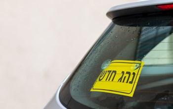 ותק הנהיגה וגיל הנהג משפיעים על מחיר הביטוח